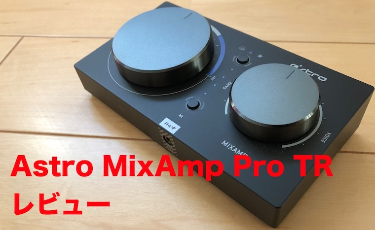 Astro MixAmp Pro TR review