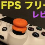 FPS Freek review
