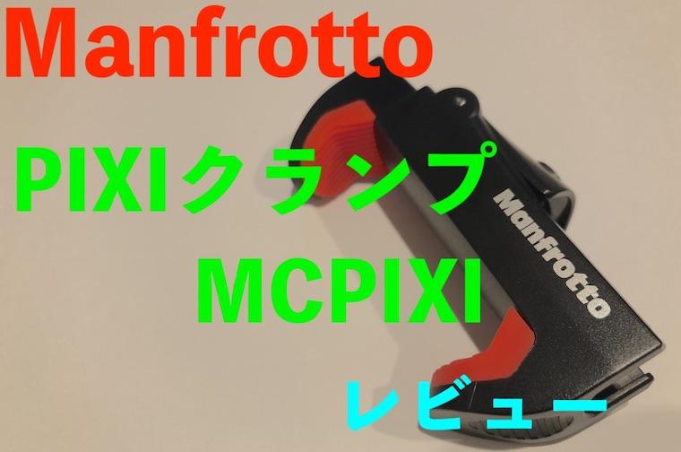 Manfrotto PIXIクランプ MCPIXI レビュー