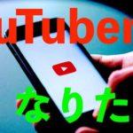 YouTube 初心者に必要な機材