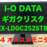 I-O DATA GigaCrysta EX-LDGC252STB レビュー