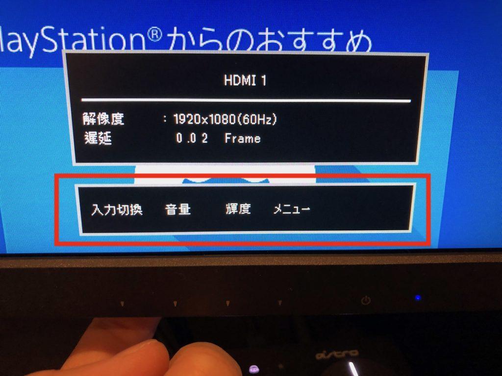 I-O DATA GigaCrysta EX-LDGC252STB メニュー表示