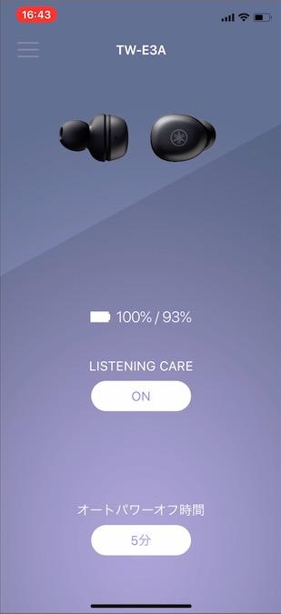 YAMAHA TW-E3Aアプリ画面