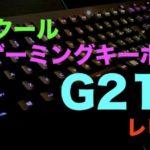 ロジクール G213