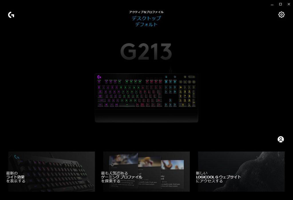 ロジクール G213 G HUB トップ画面