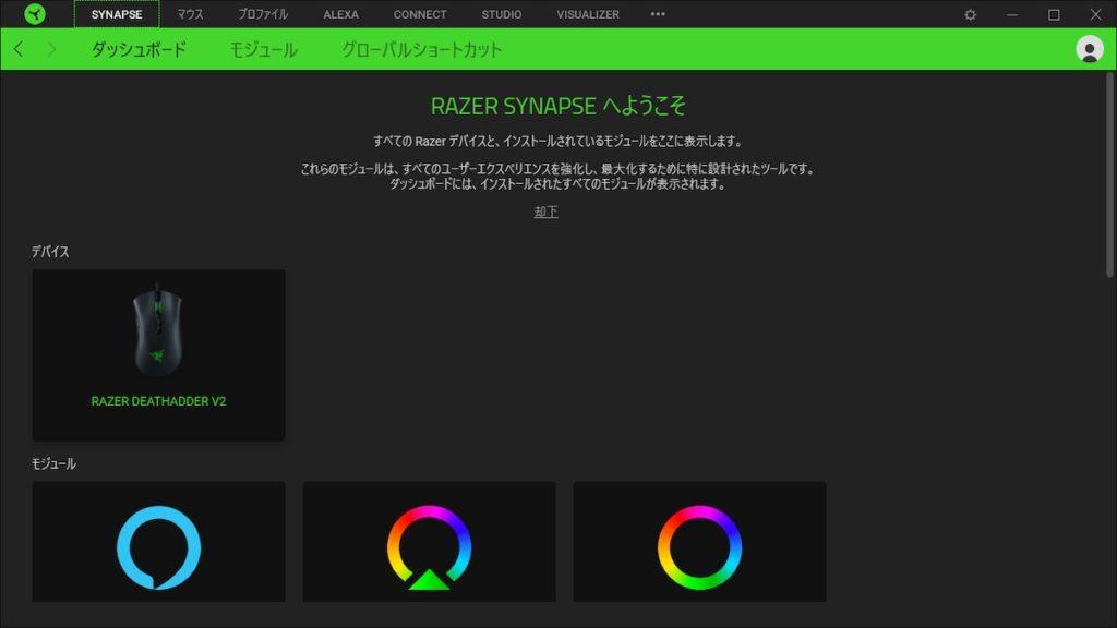 Razer Synapse トップ画面