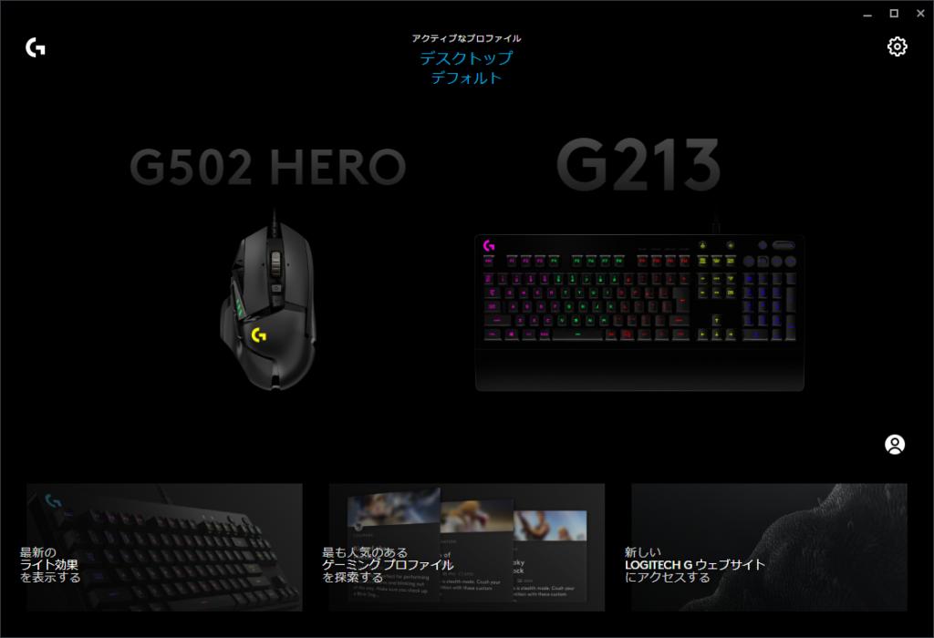 Logicool G502 HERO G HUB トップ画面