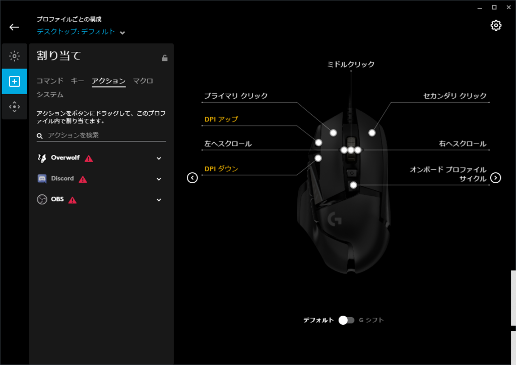 Logicool G502 HERO G HUB 割り当てアクションタブ