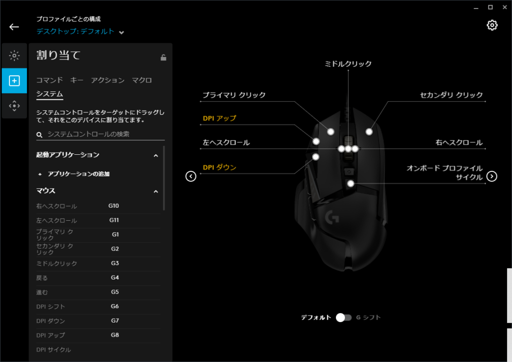 Logicool G502 HERO G HUB 割り当てシステムタブ