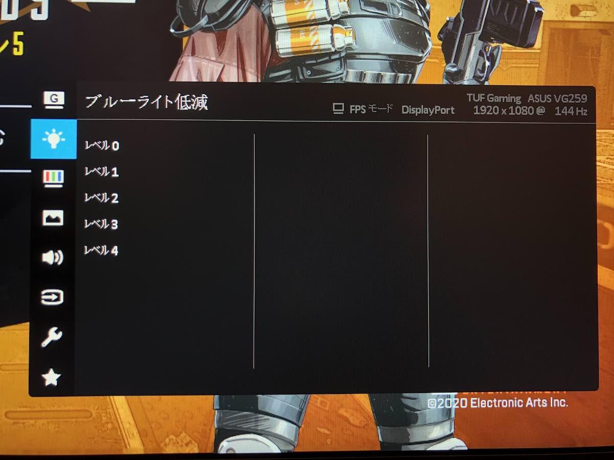 ASUS VG259Q 設定2