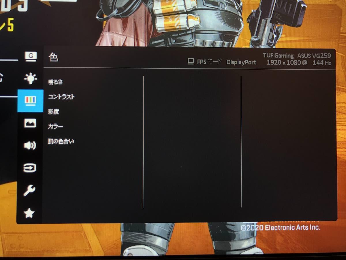 ASUS VG259Q 設定3