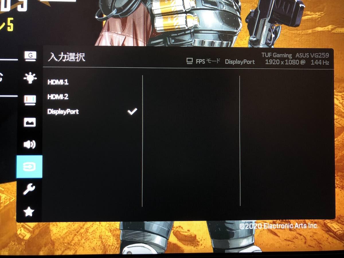 ASUS VG259Q 設定6