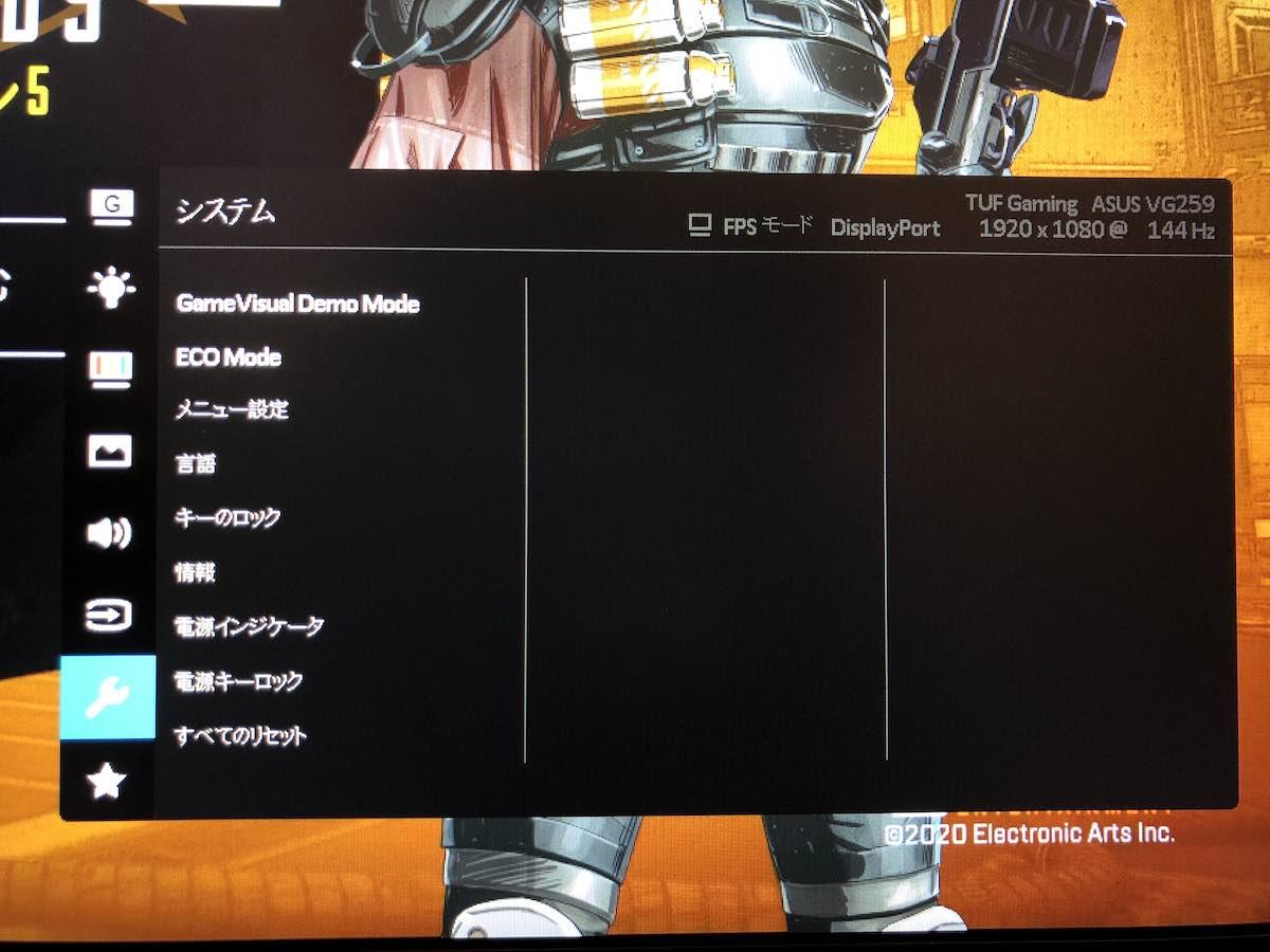 ASUS VG259Q 設定7