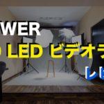 NEEWER 480 LEDビデオライト