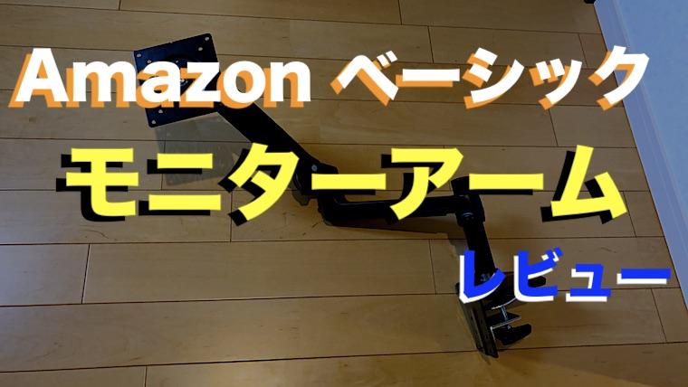 Amazon ベーシック モニターアーム