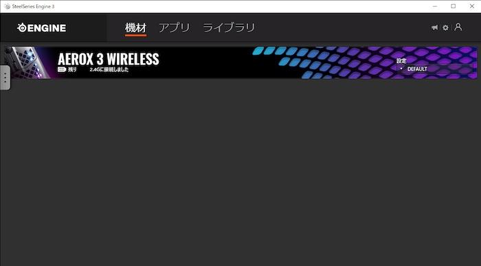 SteelSeries Engine 3 トップ画面
