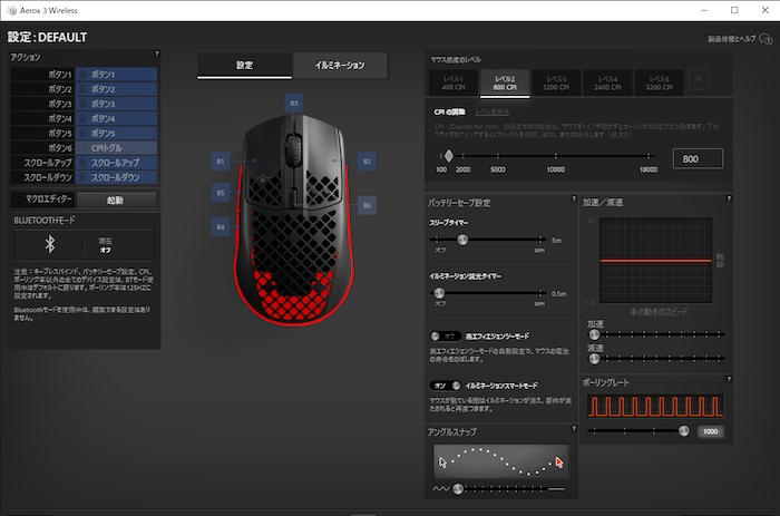 SteelSeries Engine 3 設定タブ