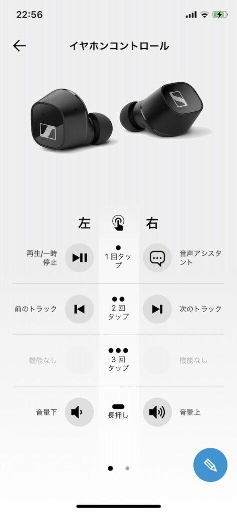 SENNHEISER CX 400BT True Wireless 専用アプリ SmartControl タッチセンサーカスタマイズ ページ1