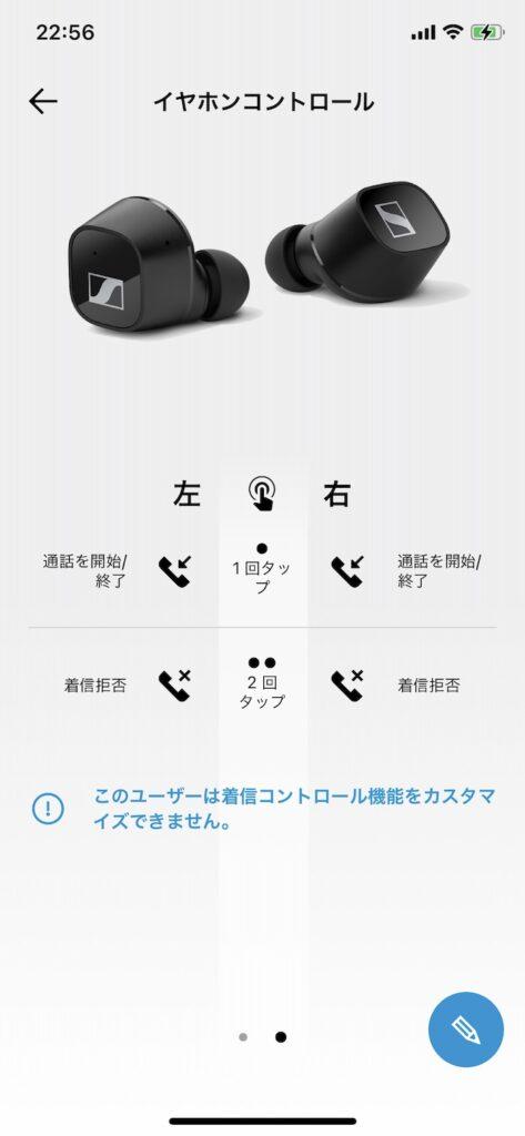 SENNHEISER CX 400BT True Wireless 専用アプリ SmartControl タッチセンサー カスタマイズ ページ2