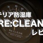 インテリア防湿庫 Re:CLEAN