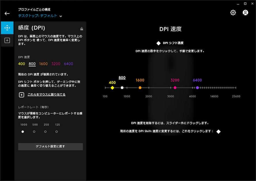 Logicool G HUB 感度(DPI)タブ