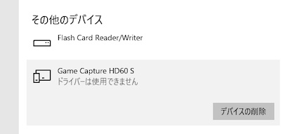 Elgato HD60S ドライバー 不具合