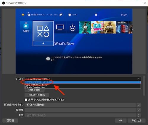 Elgato HD60S OBS 設定 5