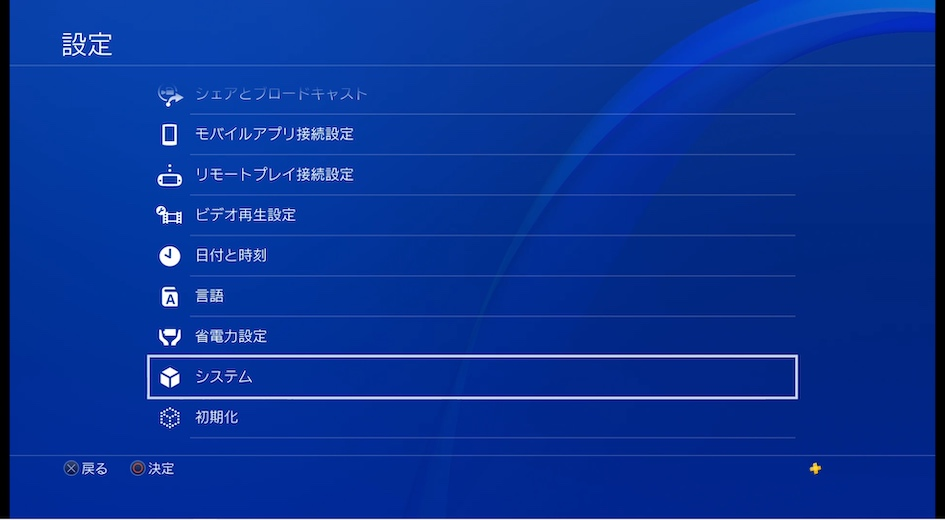 Elgato HD60S PS4 設定 システムメニュー