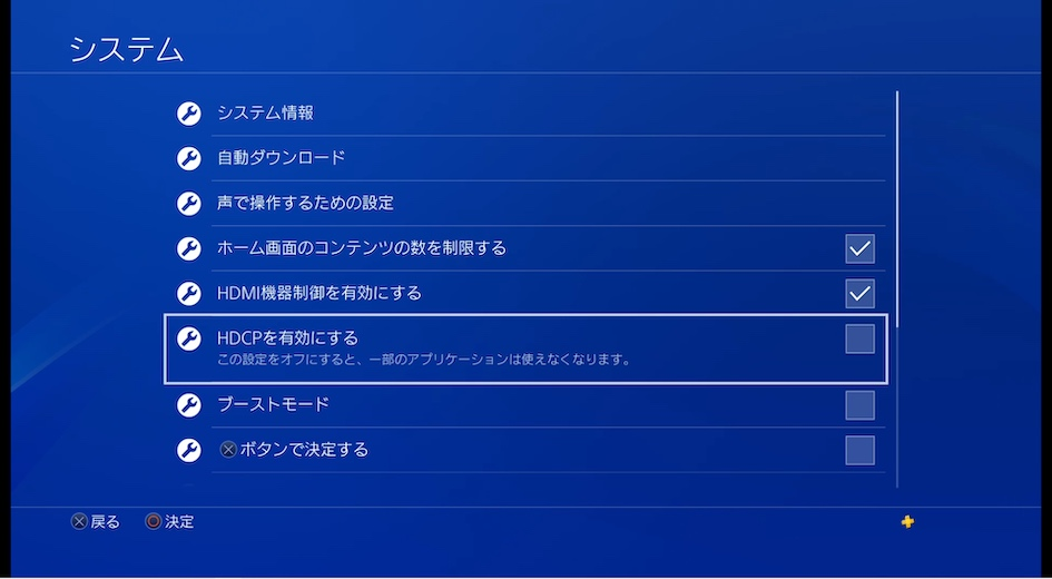Elgato HD60S PS4 設定 HDCP無効